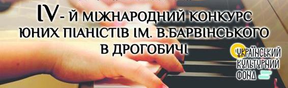 Культура: 7-11 листопада у Дрогобичі відбудеться IV-й  Міжнародний конкурс юних піаністів ім. Василя Барвінського