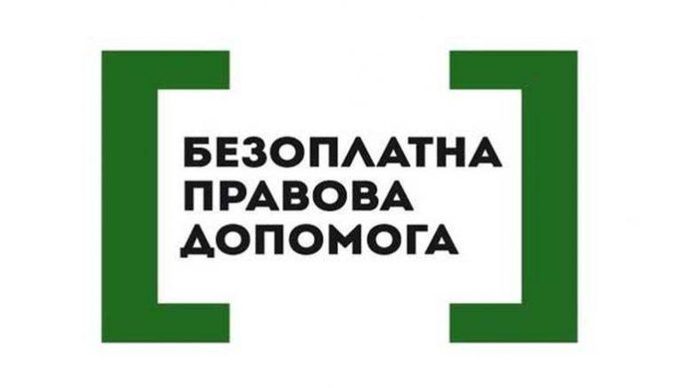 Консультує Міністерство юстиії України: Як отримати безоплатну правову допомогу?
