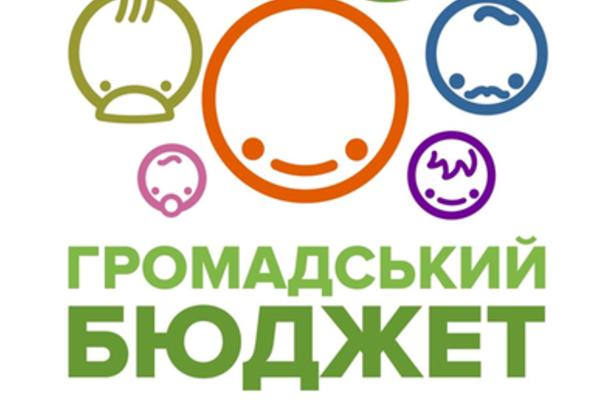 Запрошуємо до участі у  безкоштовному семінарі «Партиципаторний бюджет у Дрогобичі: шлях до налагодження діалогу у громаді»