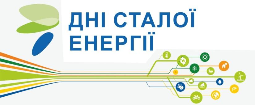 АНОНС. Дні сталої енергії у Дрогобичі