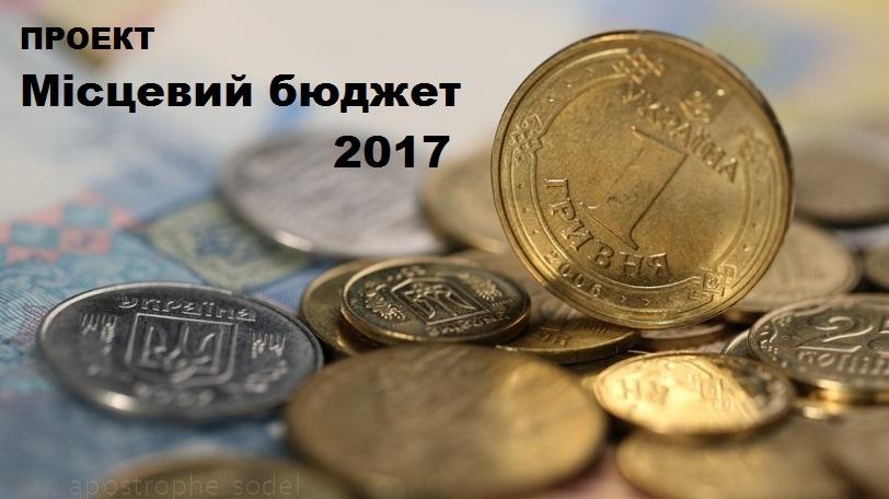Для обговорення громадськості: Бюджет-2017