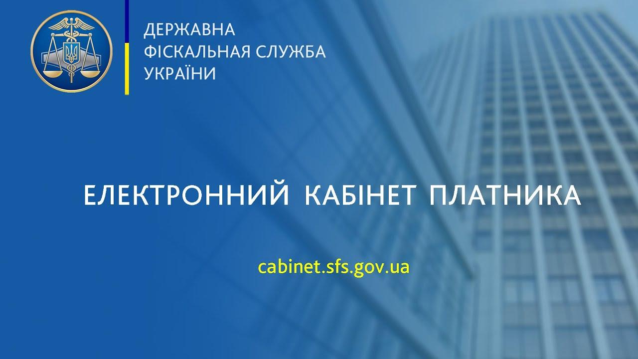 Дрогобицька ОДПІ: Переваги використання «Електронного кабінету платника»