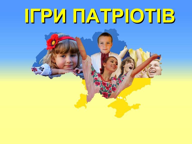 У Дрогобичі вперше відбудуться військово-патріотичні змагання «Ігри патріотів», присвячені захисникам України