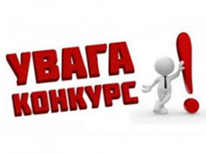 Культура: 23 травня відбудеться процедура з визначення трьох кандидатів до складу конкурсної комісії по добору на посаду директора музею «Дрогобиччина»
