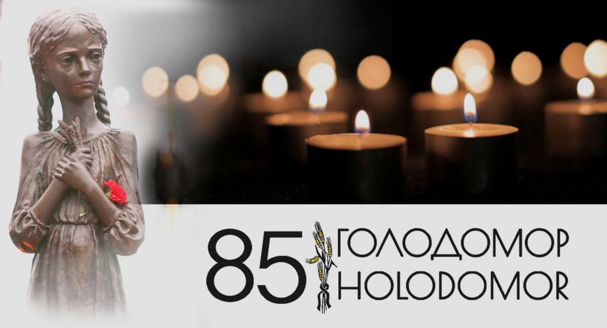 АНОНС. 24 листопада, у 85-ті роковини Голодомору, запалімо свічку пам'яті разом!