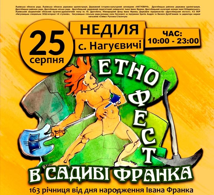 До Дня народження Каменяра: 25 серпня у Нагуєвичах відбудеться етнофестиваль у садибі Івана Франка
