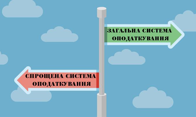Дрогобицька ОДПІ: Про зміну системи оподаткування для платників податків