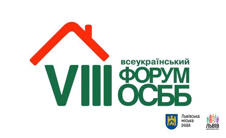 АНОНС. У Львові 25 листопада відбудеться VIII Всеукраїнський форум ОСББ