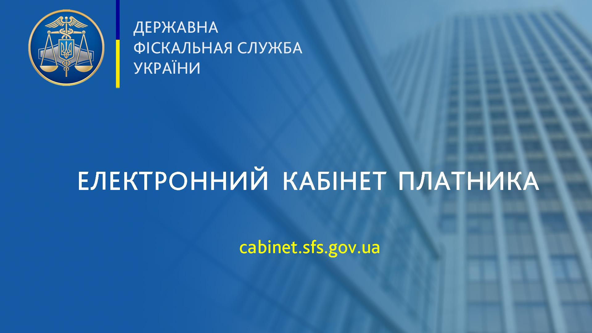 Дрогобицька ОДПІ: Пільги з податку на нерухоме майно, відмінне від земельної ділянки