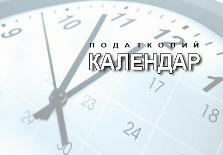 Дрогобицька ОДПІ: Податковий календар на 20 травня 2019 року