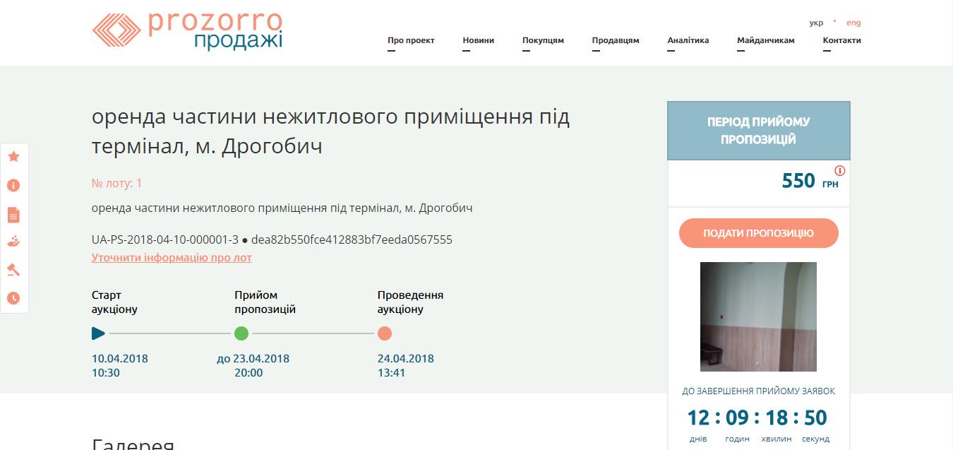 У Дрогобичі вперше місце під встановлення банківського платіжного терміналу здають в оренду через систему онлайн-аукціону «ProZorro.Продажі»