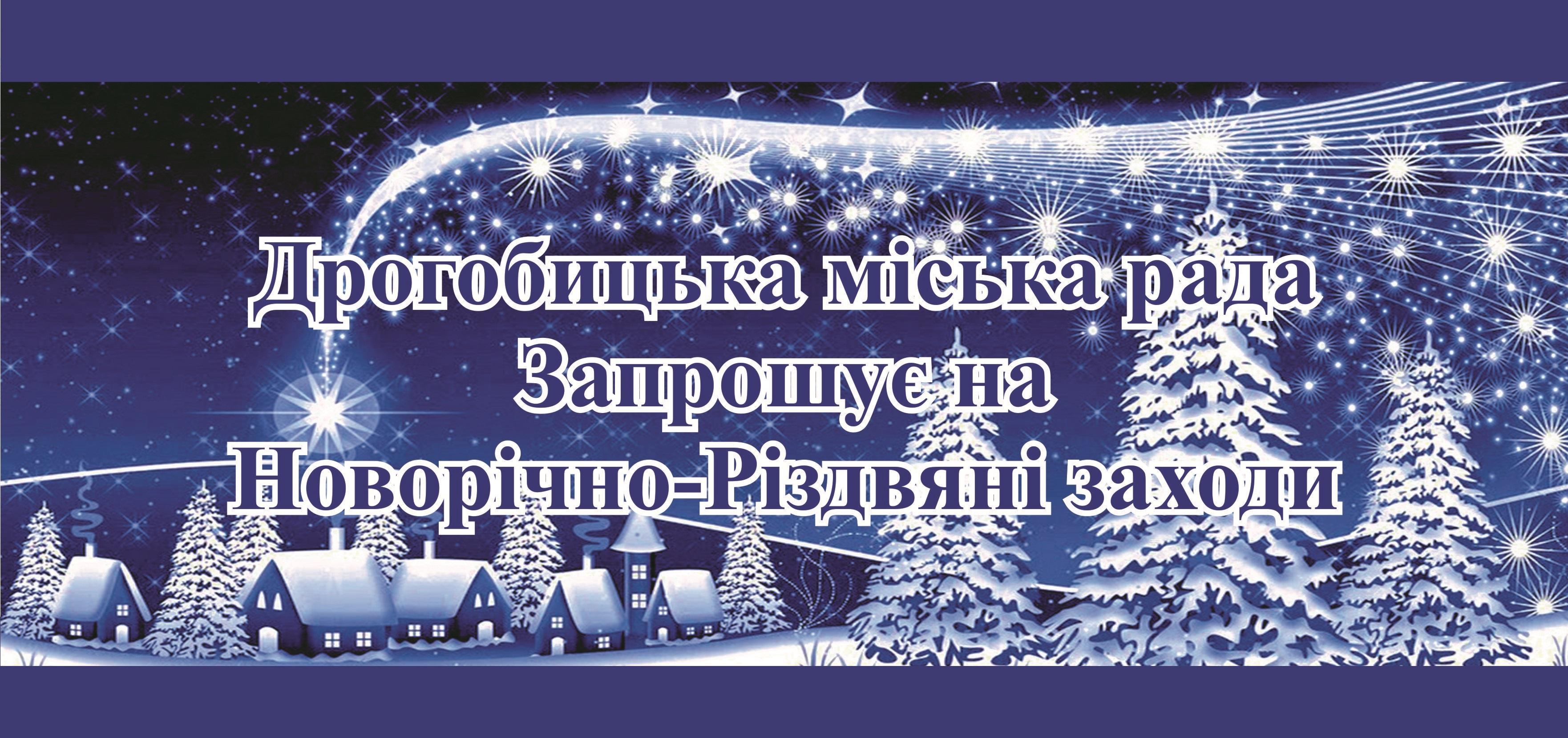 АНОНС. Запрошуємо на Різдвяні святкування до Дрогобича