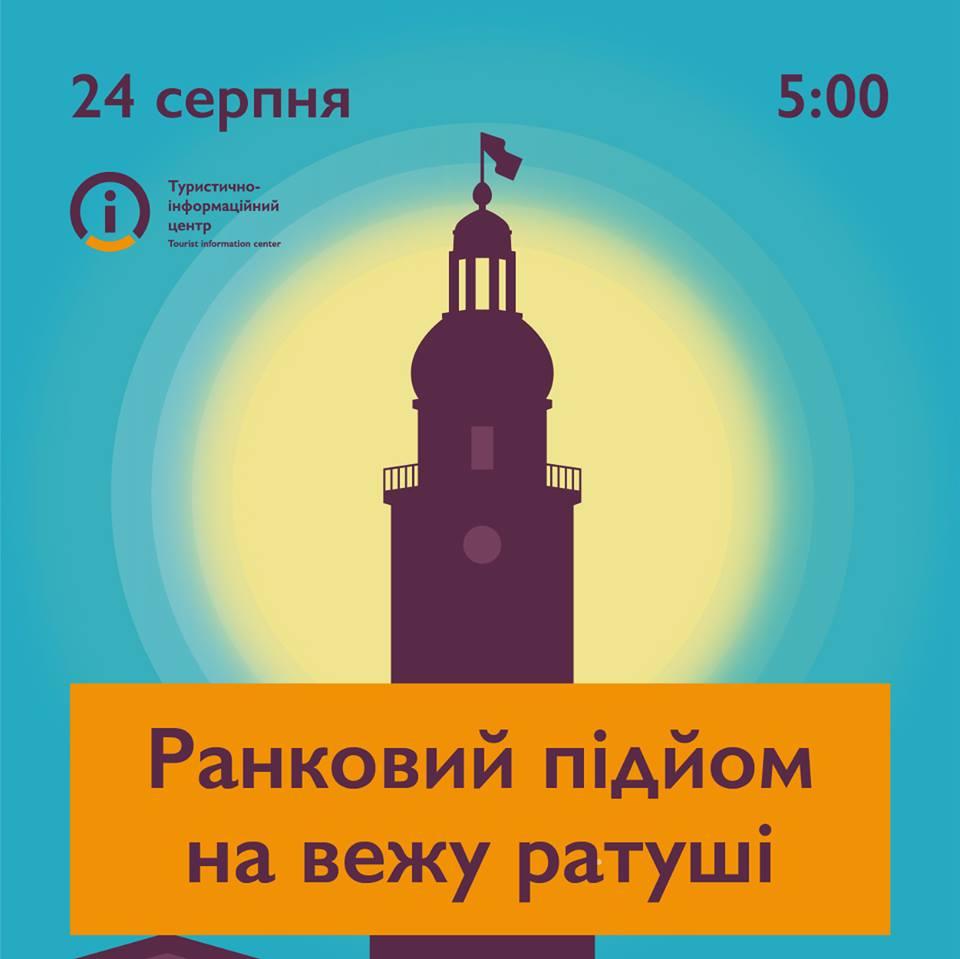 Зустріти схід сонця у День Незалежності на Вежі Дрогобицької Ратуші: Дрогобичан запрошують на ранковий підйом