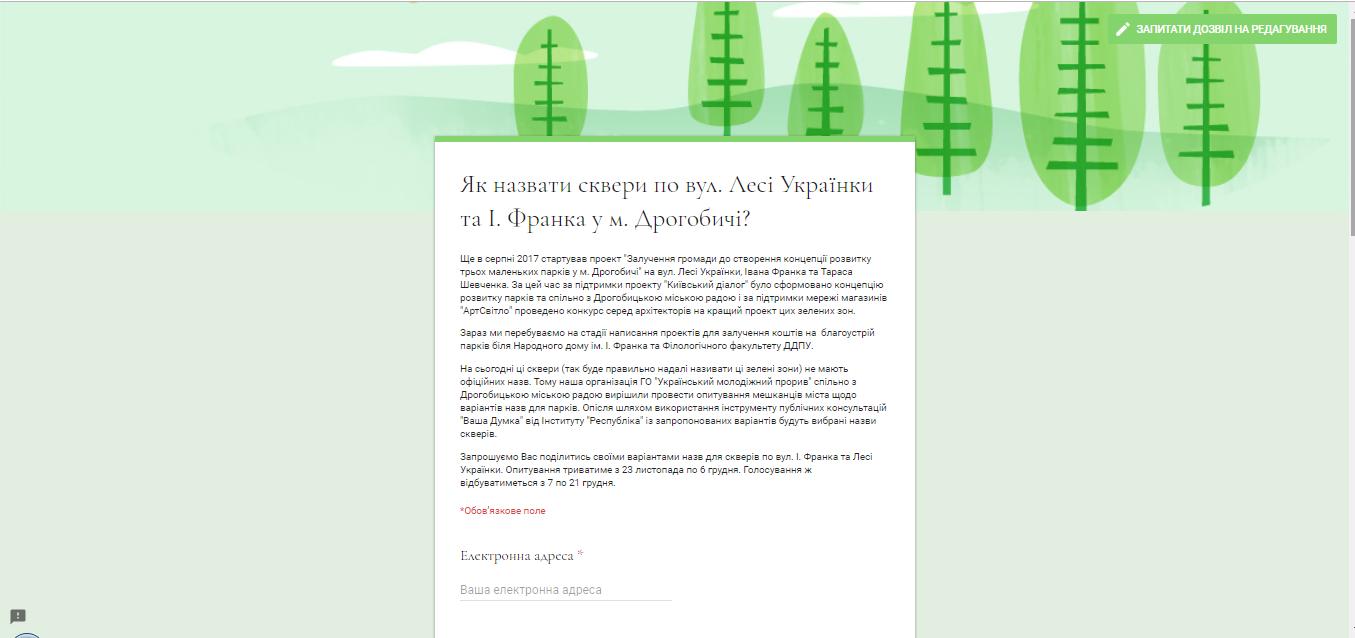 Дрогобичан запрошують взяти участь в опитуванні щодо визначення назв трьох зелених зон міста