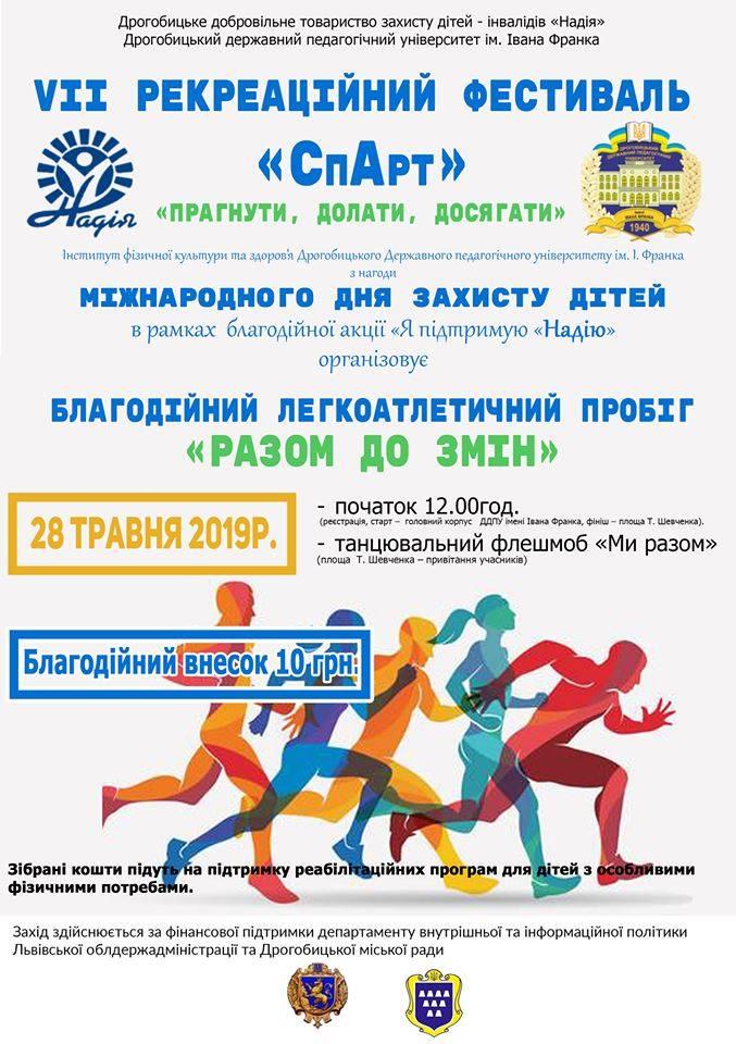 Щасливі діти – радісні батьки! У Дрогобичі відбувся рекреаційний фестиваль «СпАрт». ВІДЕО