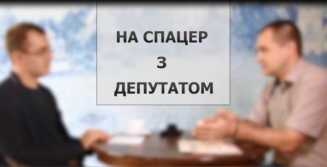 #На_спацер_з_депутатом: Гість — Народний депутат України Богдан Матківський. ВІДЕО