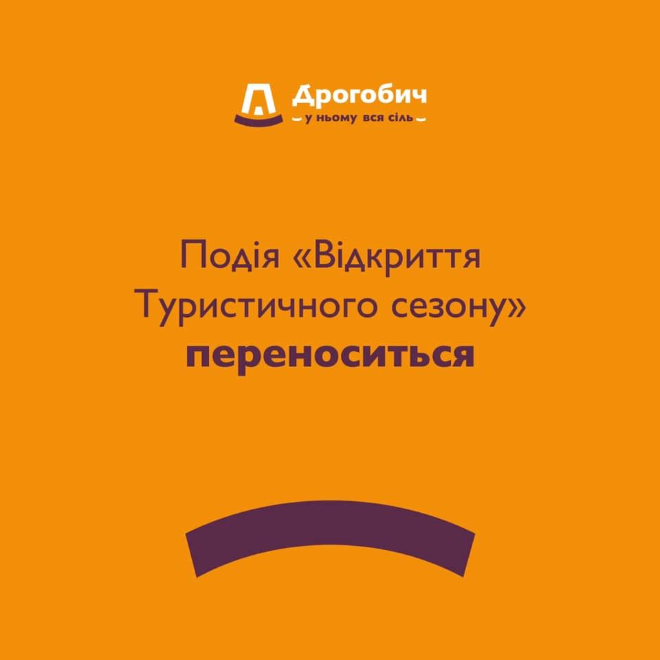 У Дрогобичі відтерміновують відкриття туристичного сезону – 2019: Причина — погодні умови