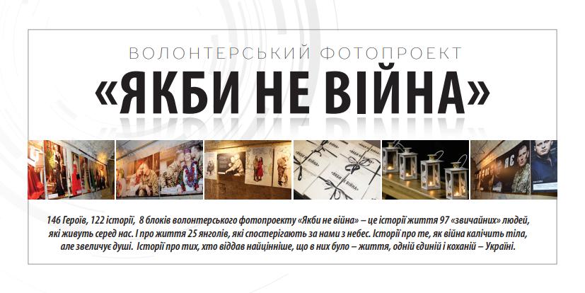 АНОНС. 1 грудня у Дрогобичі відбудеться відкриття волонтерської фотовиставки «Якби не війна»