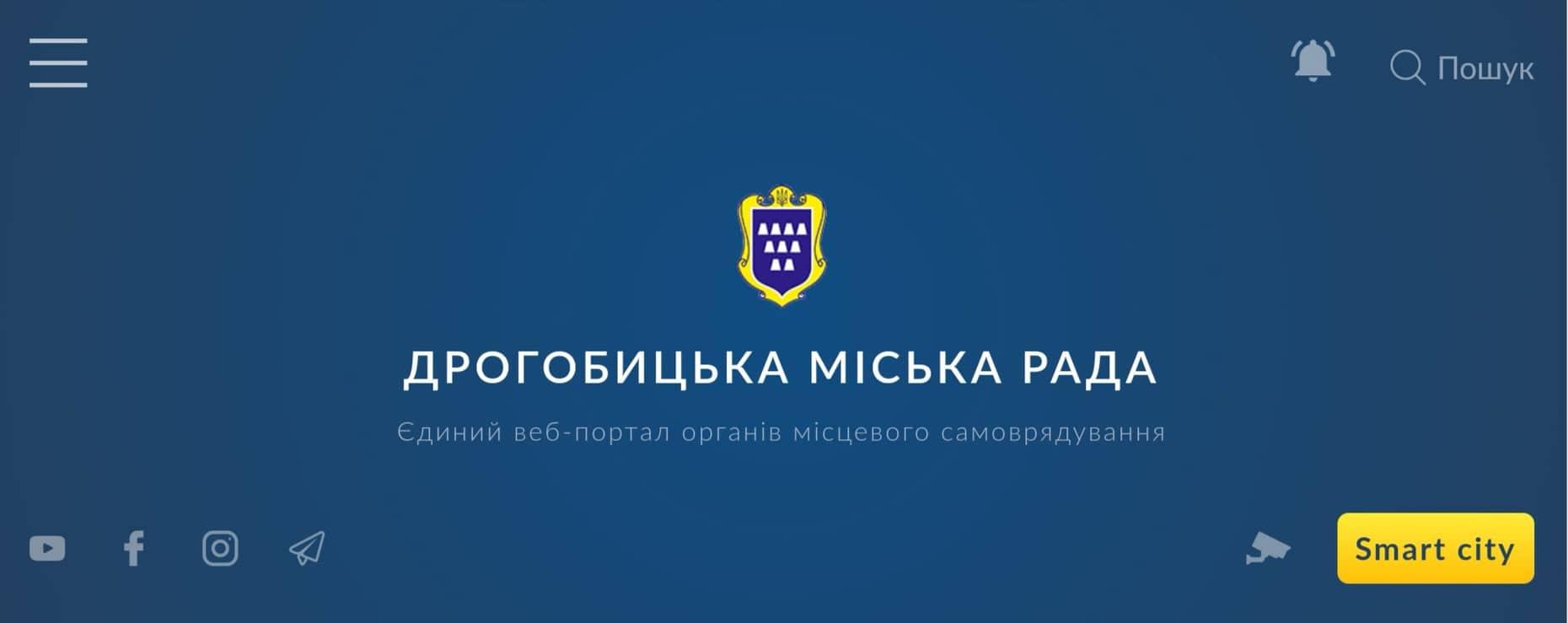 Публічна презентація оновленого офіційного інтернет-порталу міста