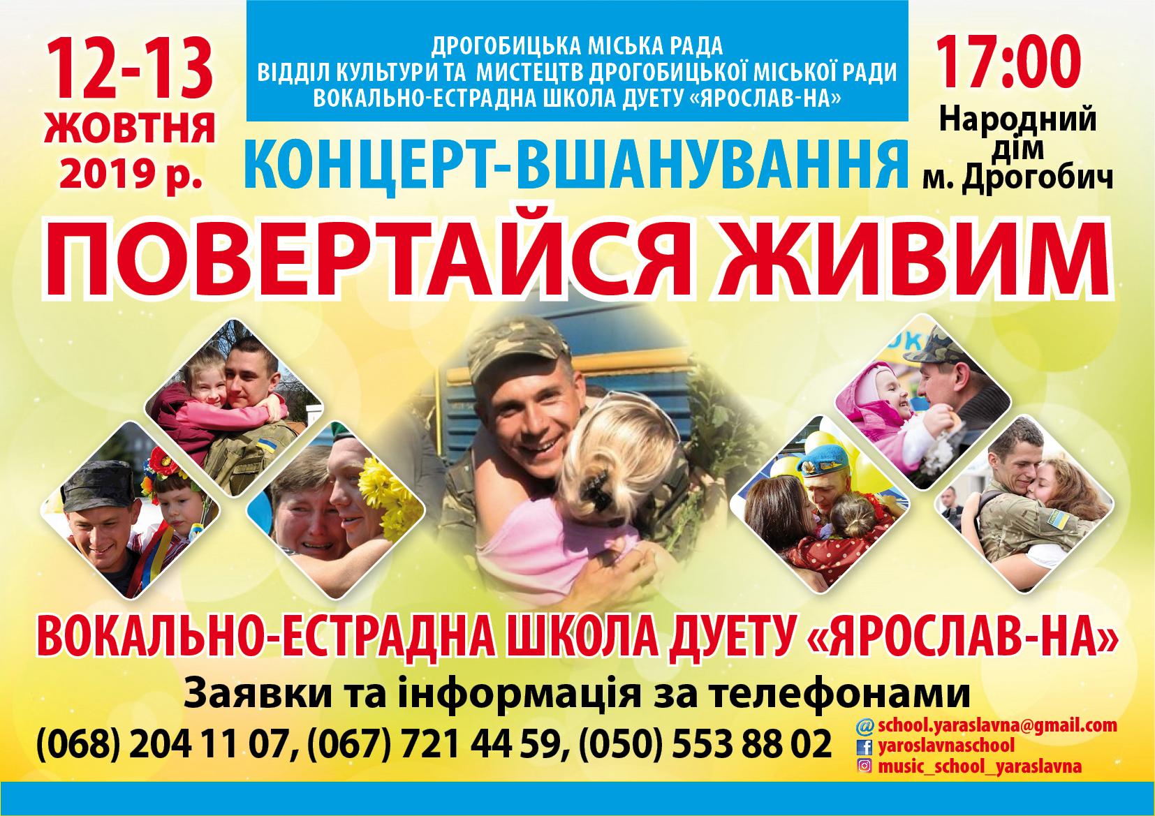 Сходіть на концерт: У Дрогобичі два дні молодь співатиме на честь українських воїнів