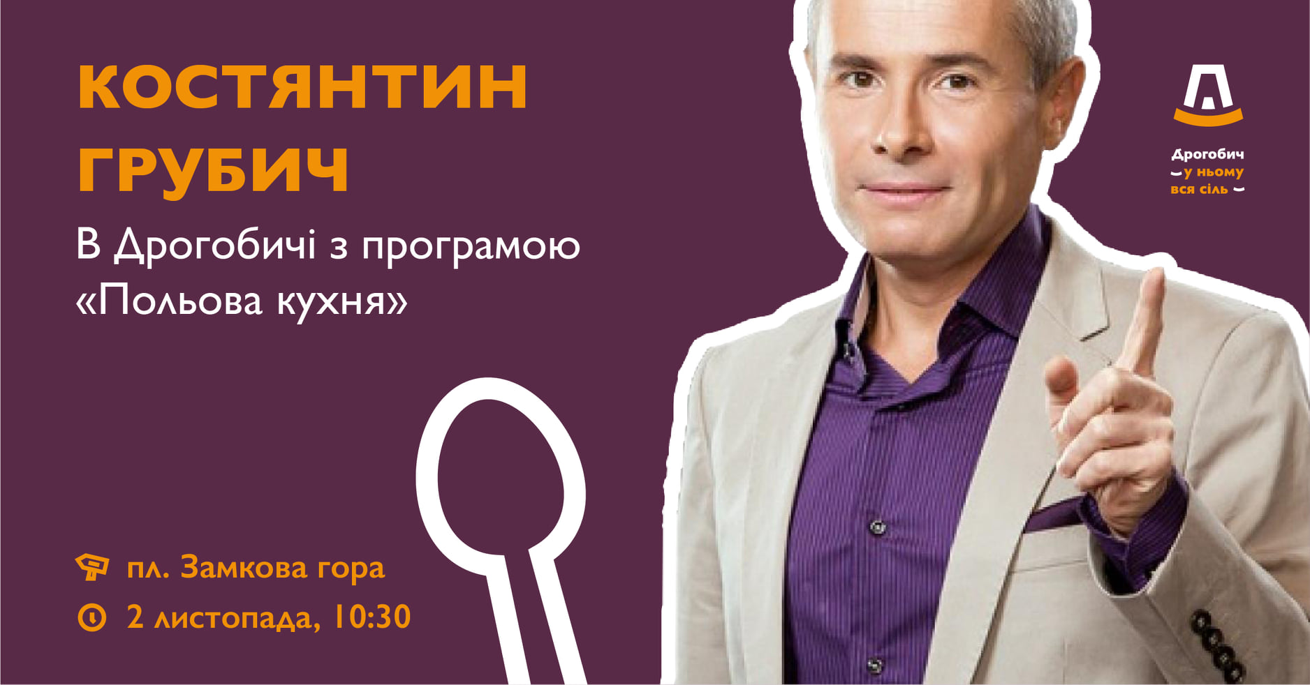 Констянтин Грубич приїде у Дрогобич з програмою «Польова кухня»