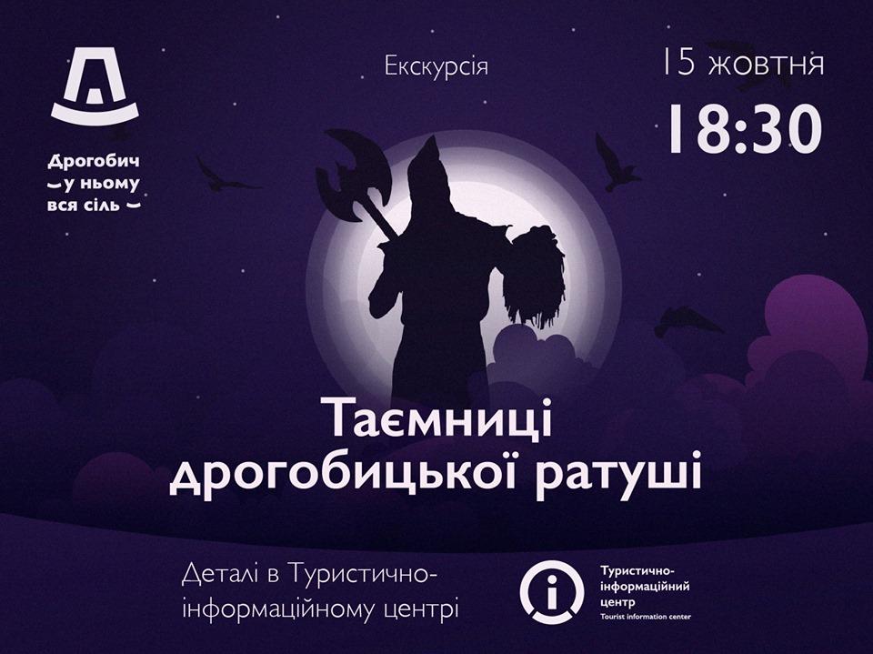 Підземелля Дрогобицької Ратуші мають свої таємниці: 15 жовтня ти можеш про них дізнатися