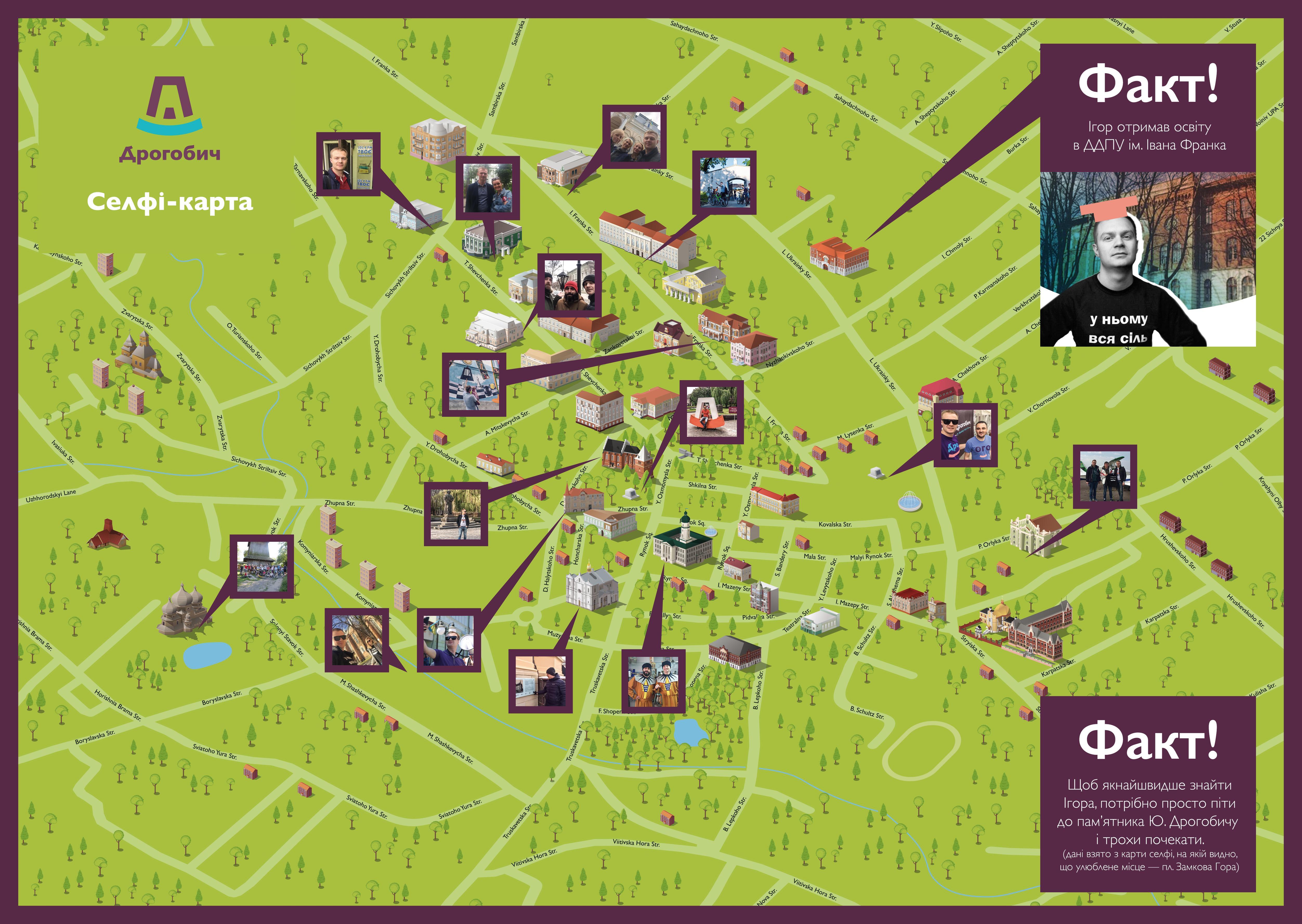 Туристи у Дрогобичі зможуть отримати карту власних селфі-маршрутів. ЗМІ