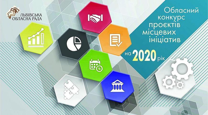З кінця жовтня стартує прийом заявок на участь у конкурсі проєктів місцевих ініціатив 2020