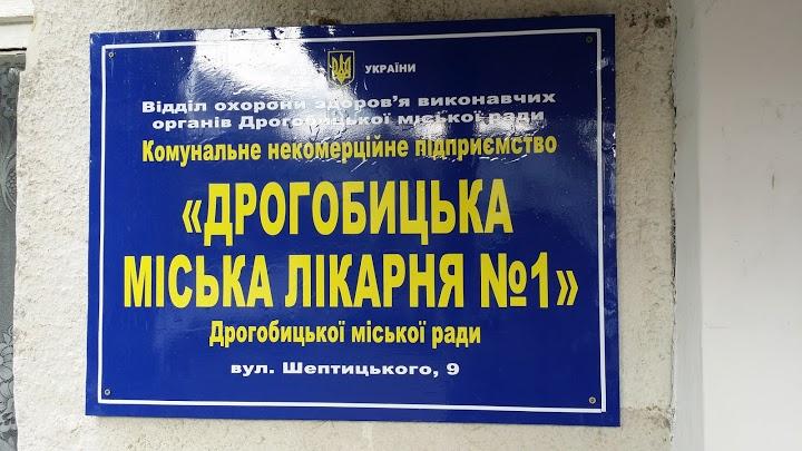 Дрогобицька міська лікарня №1 у п'ятірці багатопрофільних лікарень інтенсивного лікування ІІ рівня на Львівщині