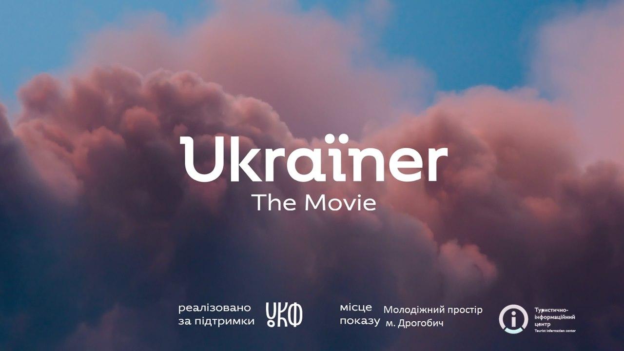 Дрогобичан кличуть на прем'єру дослідницького фільму «Ukrainer. The Movie»