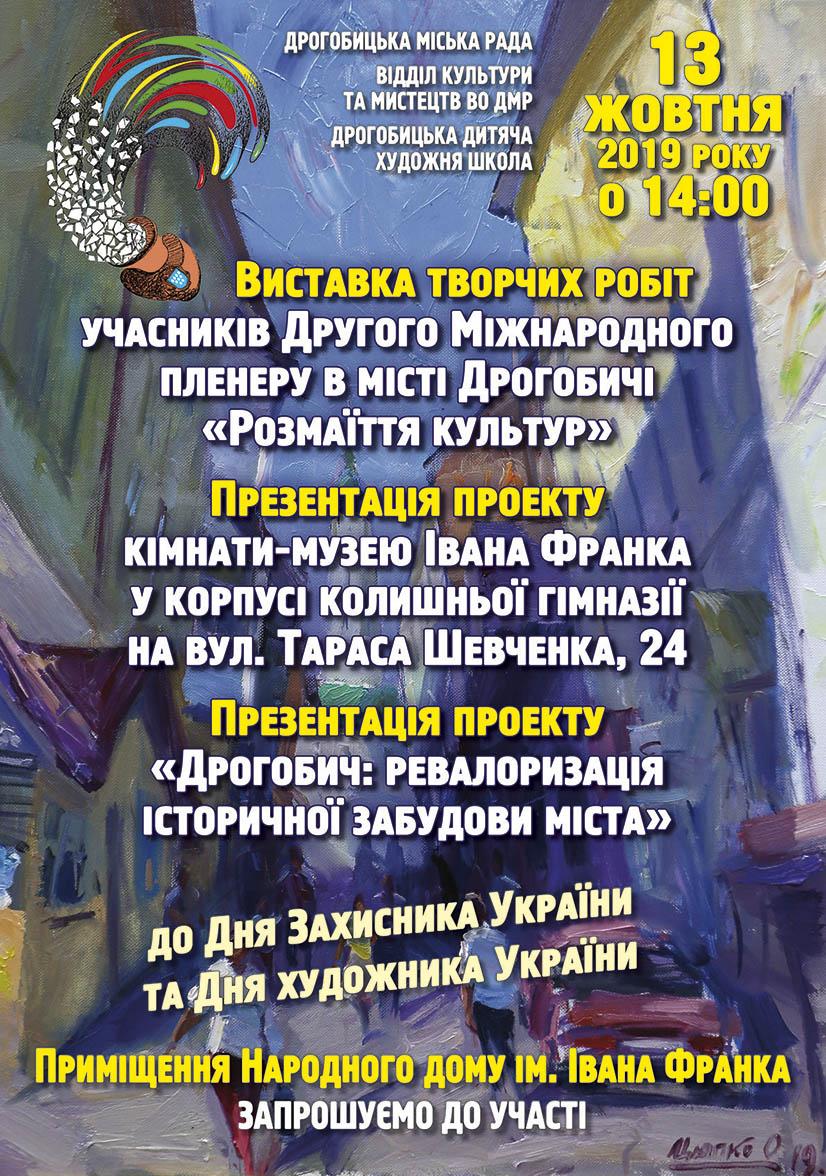 До Дня захисника України у Дрогобичі відбудеться ІІ Міжнародний пленер