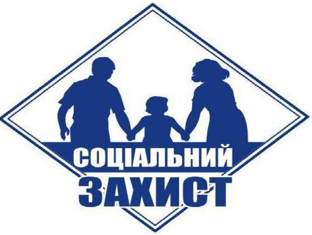 9,1 млн грн отримали 5911 одержувачів державної соціальної допомоги у Дрогобичі