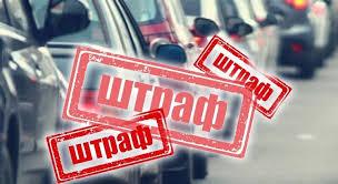 «Штрафи UA»: За порушення ПДР дрогобичани можуть сплатити штраф online