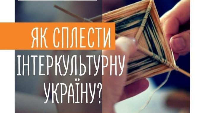 Інтеркультурний путівник славним Дрогобичем презентуватимуть вже завтра