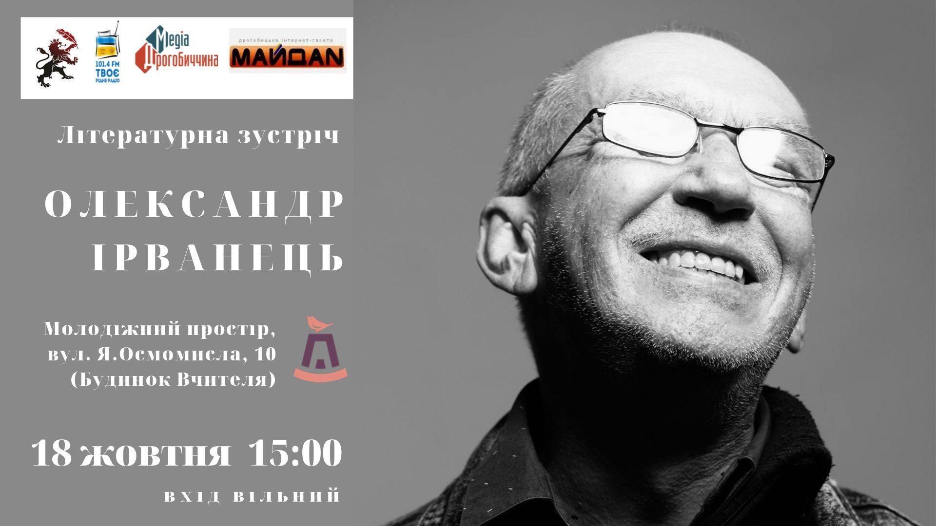 Олександр Ірванець у Дрогобичі