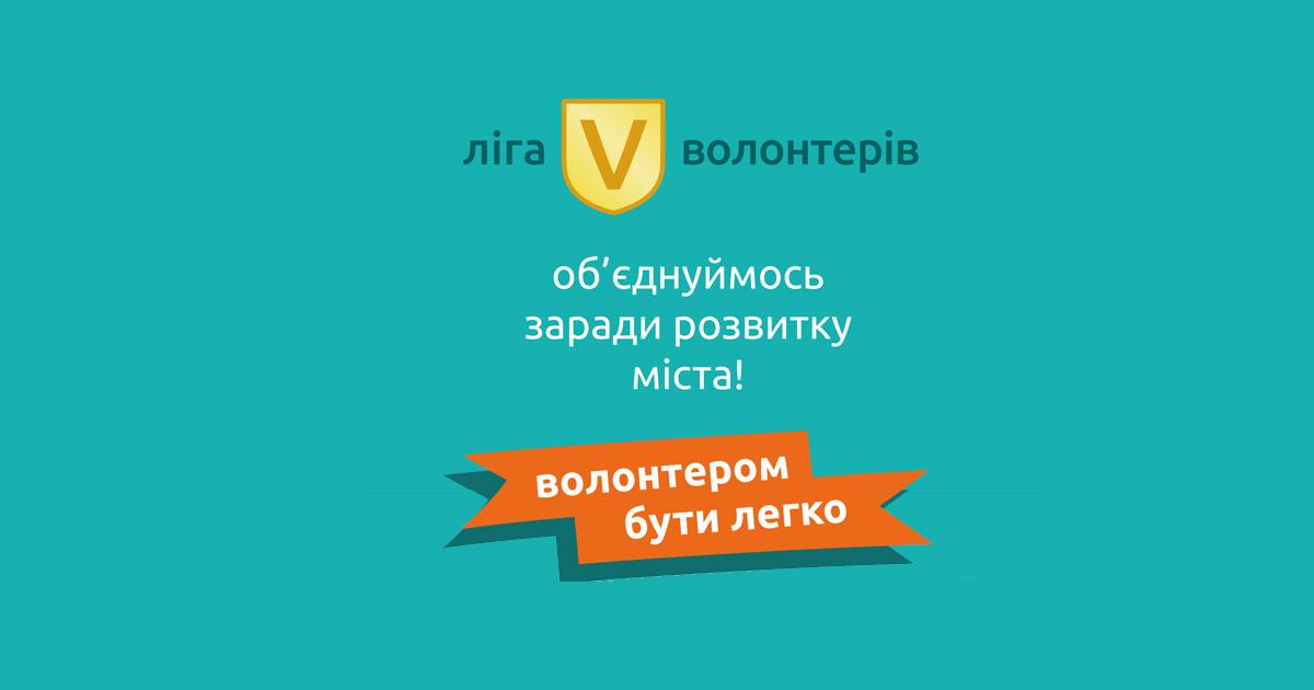 У Дрогобичі запрезентують перший міський портал для волонтерів