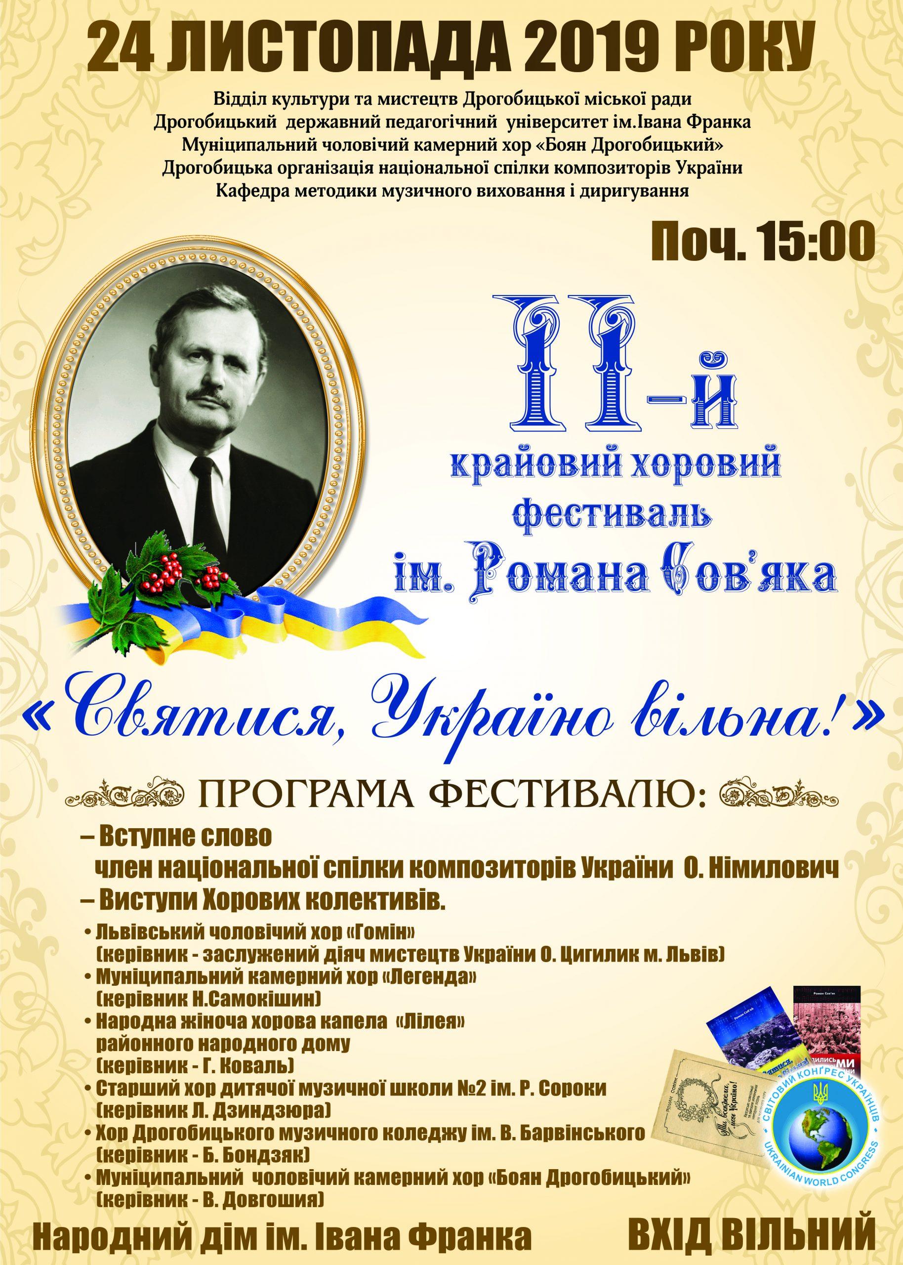 24 листопада у Дрогобичі відбудеться ІІ крайовий хоровий фестиваль ім. Романа Сов`яка