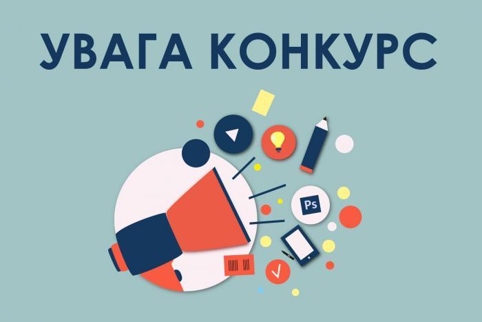 Конкурс з відбору експертів для проведення експертної оцінки об'єктів комунальної власності