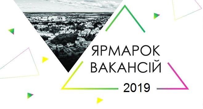 """У Дрогобичі 3 грудня відбудеться """"ІІ Ярмарок вакансій"""""""