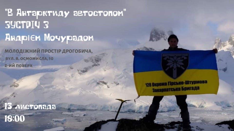 Мандрівник Андрій Мочурад розкаже у Дрогобичі про подорож автостопом в Антарктиду