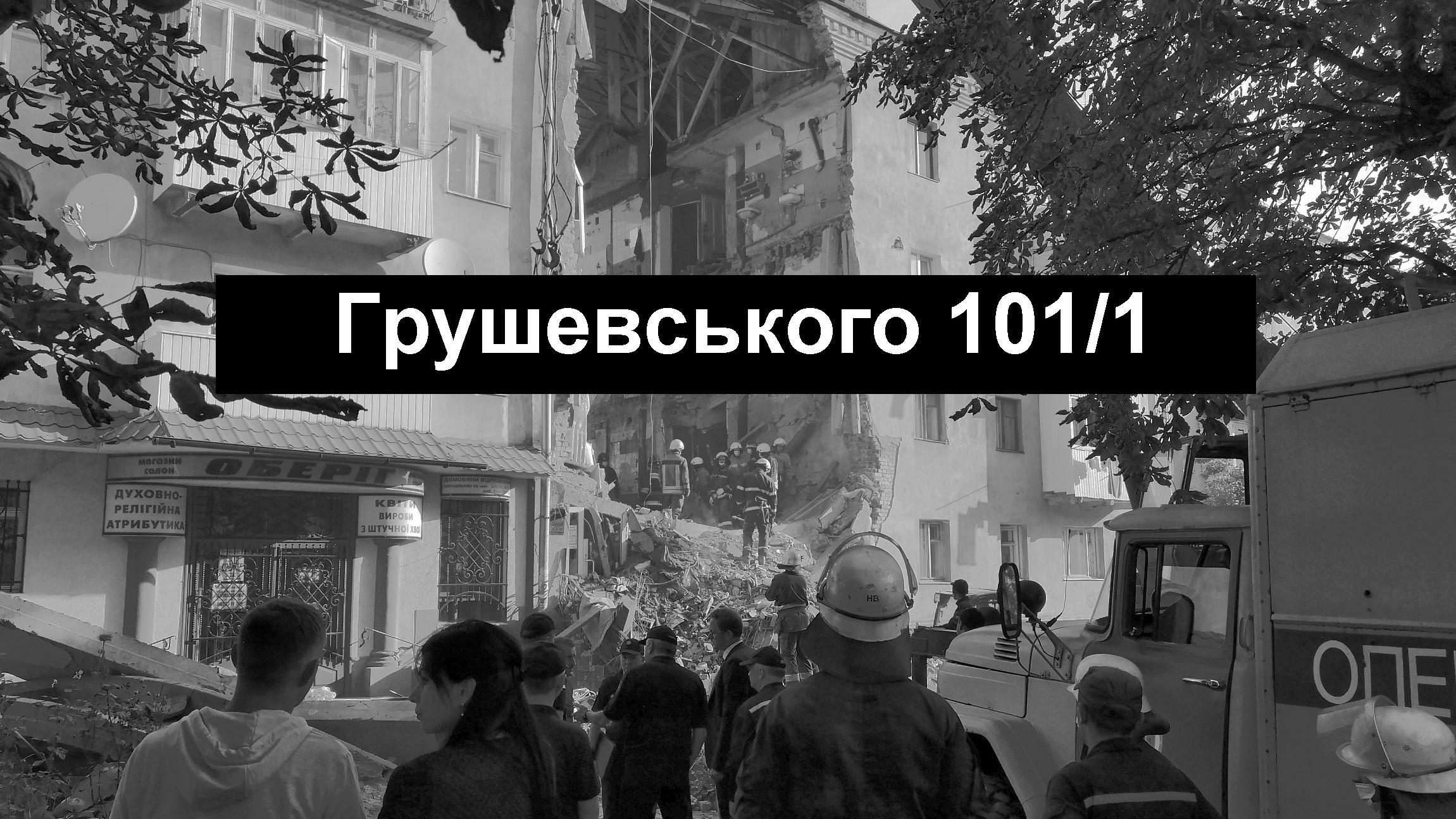 Грушевського, 101/1 – рік після трагедії. ЗМІ