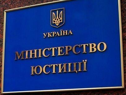 Оголошено конкурс на посади керівників міжрегіональних управлінь Міністерства юстиції