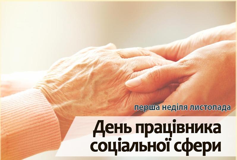 Вітання працівникам соціальної сфери Дрогобича з нагоди професійного свята
