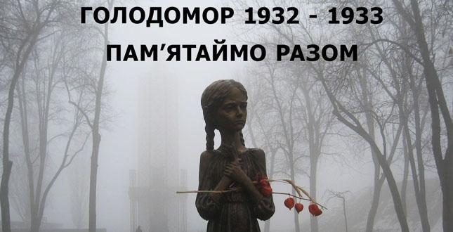 Молодь Дрогобича проведе акцію пам'яті «Голод 33»