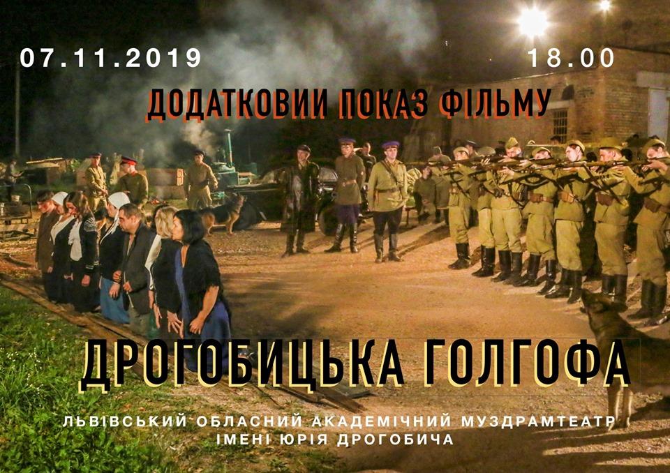 """Додатковий показ фільму """"Дрогобицька Голгофа"""""""