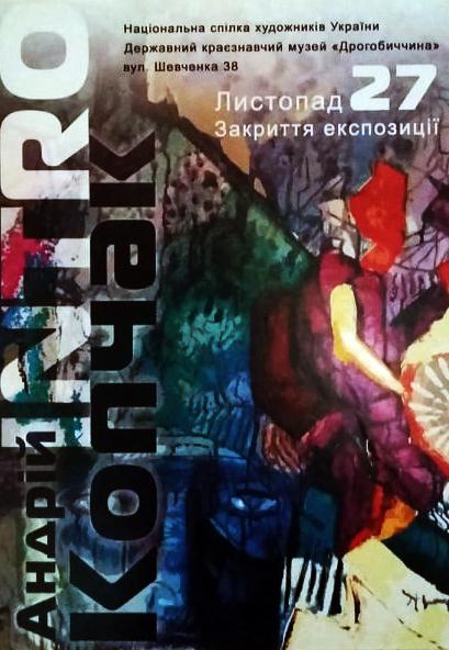 Музей «Дрогобиччина» запрошує на закриття експозиції Андрія Копчака «INTRO»