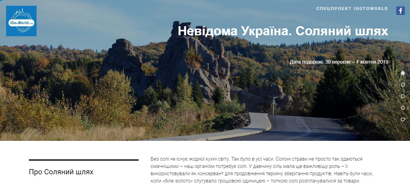 Їх об`єдналось п`ятеро, аби популяризувати «Соляний шлях» Дрогобицького краю