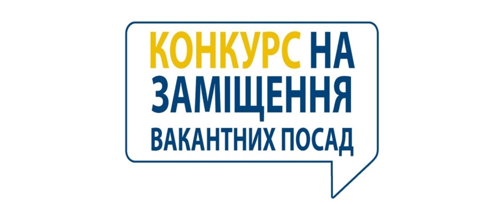 Оголошується конкурс на заміщення вакантної посади директора КНП «Дрогобицька міська стоматологічна поліклініка»