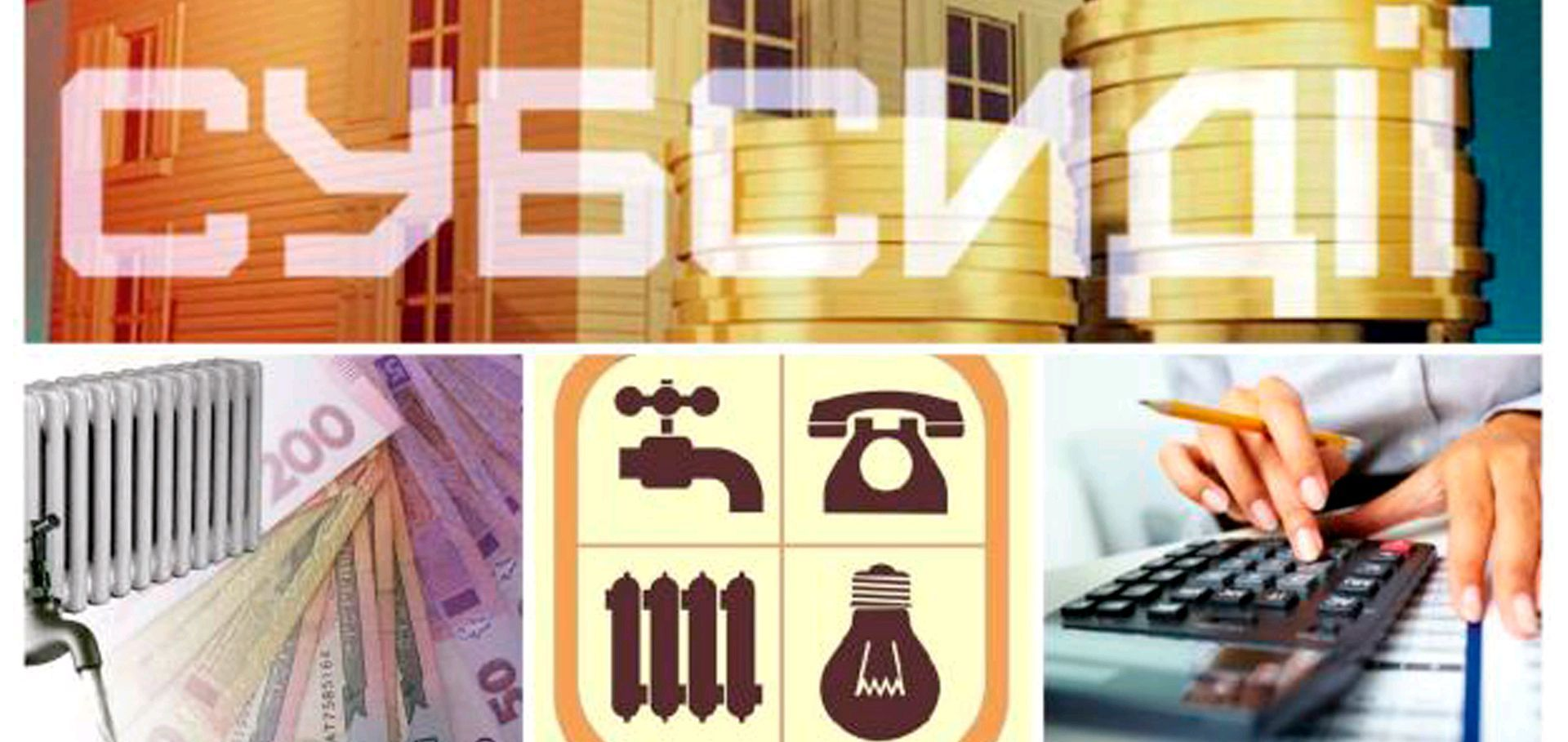 Близько 8 млн грн монетизованих пільг та субсидій виплатили у Дрогобичі за листопад