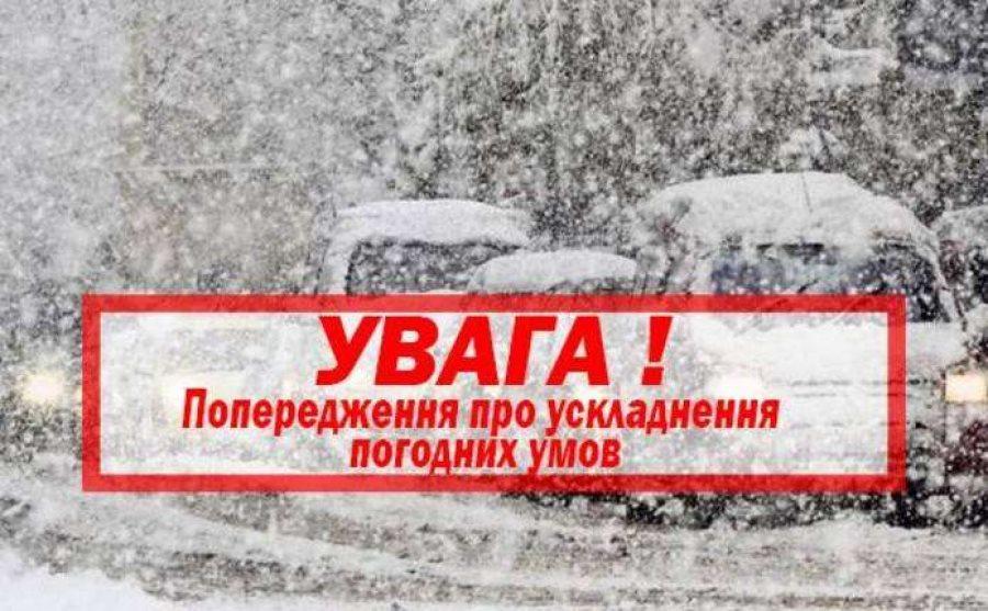 УВАГА! 23 – 24 грудня очікується ускладнення погодних умов
